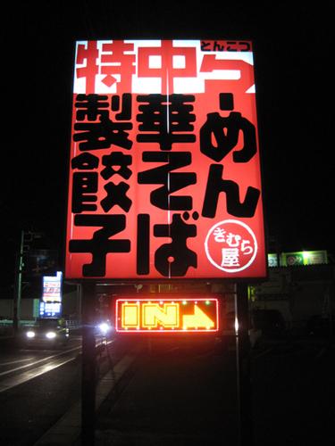 kimuraya01.jpg