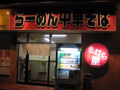 kimuraya03.jpg