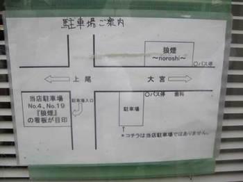 noroshi7.jpg