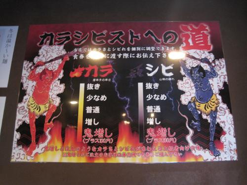 onikanabou02.jpg