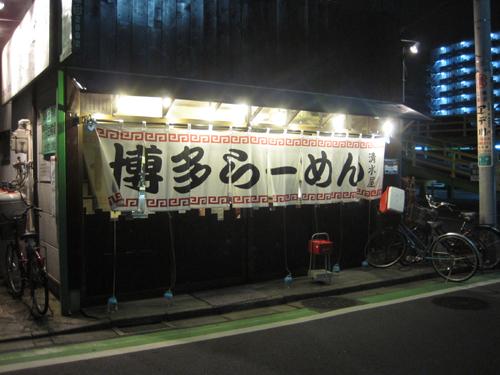 shimizuya01.jpg